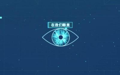 电信互联网+发布会(开场)